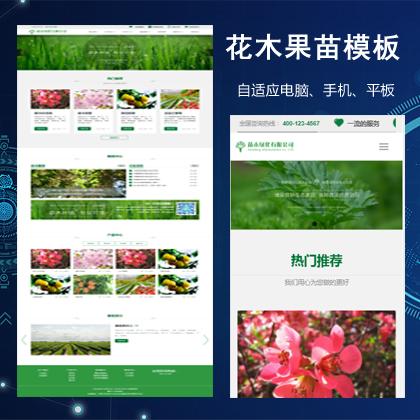 响应式绿色宽屏大气绿化花木果苗类公司网站织梦模板