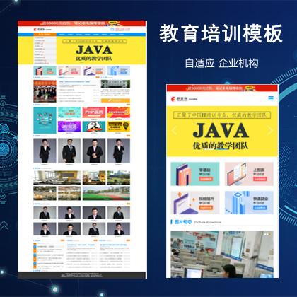 响应式中文教育培训机构企业织梦模板(自适应手机端)