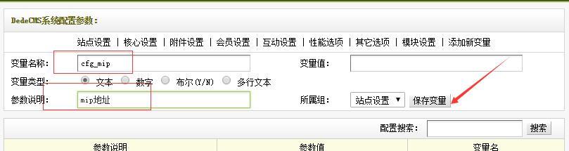 添加cfg_mip变量示意图