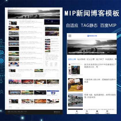 响应式博客新闻自媒体百度MIP织梦模板(自适应手