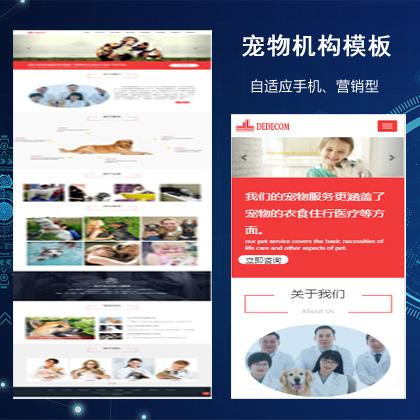宠物狗宠物医院机构类网站织梦模板(自适应手机端)