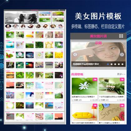 织梦CMS自适应美女摄影妹子图片手机专用织梦模板整站