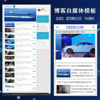 自适应HTML5个人博客文章资讯新闻织梦CMS网站模板