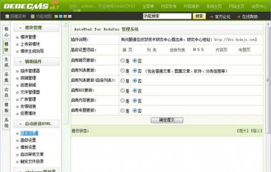 织梦DedeCMS内容自动更新生成html插件