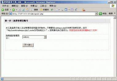 DedeCMS管理员帐号密码重置工具