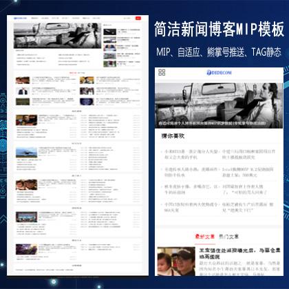 自适应简洁个人博客新闻自媒体MIP织梦模板(带熊掌号推送功能)