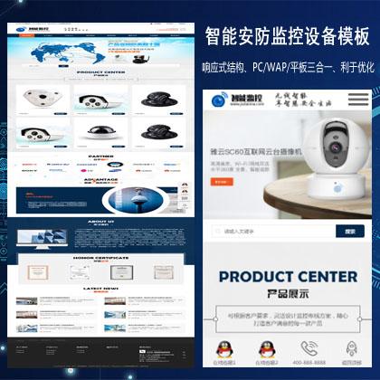 宽屏简洁智能安防监控生产公司织梦模板(自适应手机端)