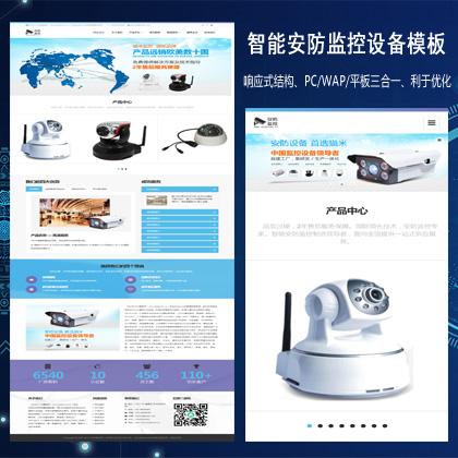 宽屏响应式智能安防监控设备生产销售公司织梦模板整站源码