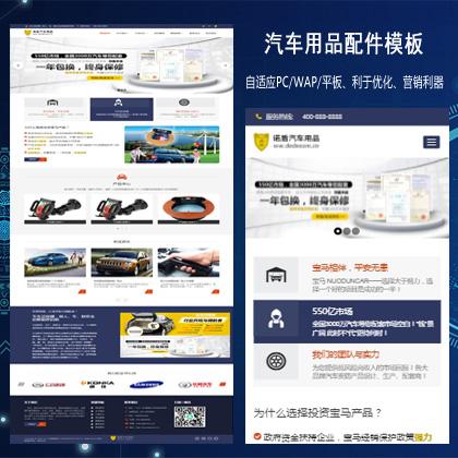 响应式汽车用品市场周边配件供应商织梦模板整站源码
