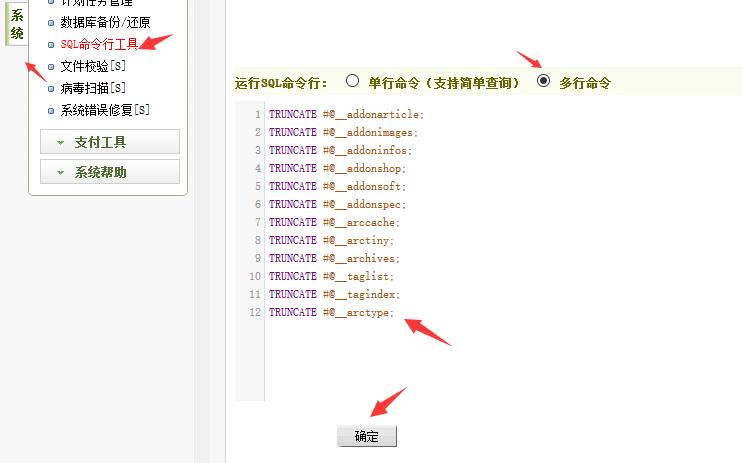 织梦一键清空所有数据并让所有id从1开始的操作方法