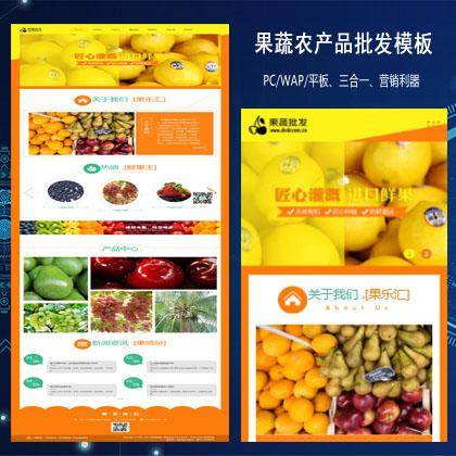 HTML5响应式果蔬批发零售农产品服务商织梦模板整站源码
