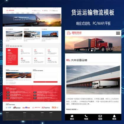 响应式货运运输物流公司织梦模板整站源码