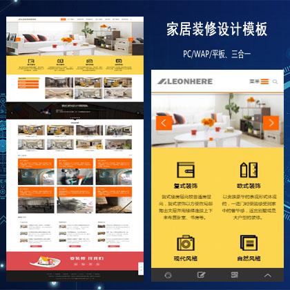 响应式装修设计公司网站织梦模板整站源码
