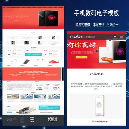 响应式手机数码电子产品生产销售公司织梦模板整站源码