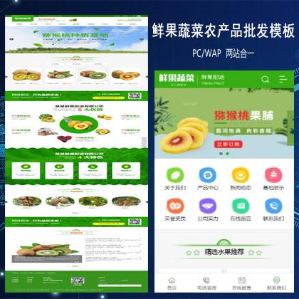 绿色鲜果蔬菜农产品批发配送类网站织梦模板(带手机端)