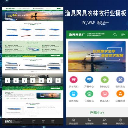 绿色渔具网具农林牧渔行业类网站织梦模板(带手机端)