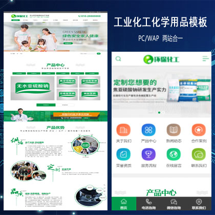 营销型工业化工硫酸钠化学用品类网站织梦模板(带手机端)