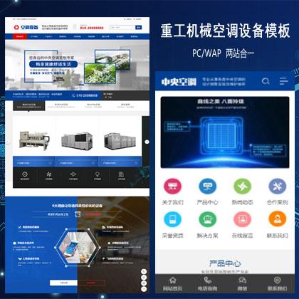 重工机械空调设备系统安装维修网站织梦模板(带