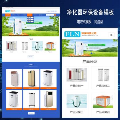 响应式空气净化器环保设备类网站织梦模板(自适应手机端)