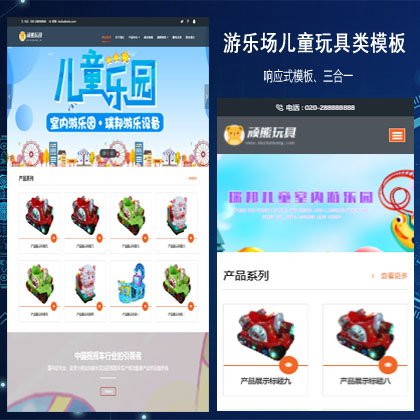 响应式游乐场儿童玩具类公司网站织梦模板(三合一)