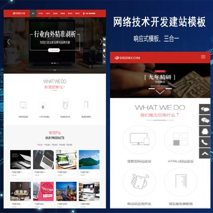 响应式网络技术开发建站科技公司HTML5织梦网站模板