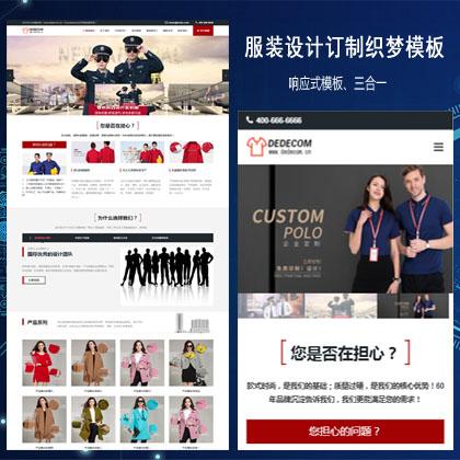 响应式工服制服文化衫设计订制织梦模板整站源码