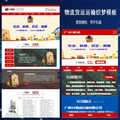 织梦快递物流货运运输仓储服务类织梦网站模板