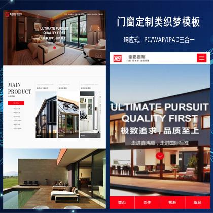 铝合金门窗定制类企业网站响应式织梦模板