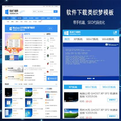 仿《系统之家》系统软件下载类网站织梦模板(带手机端)