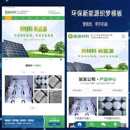 绿色环保新材料新能源类网站织梦模板(带手机端)
