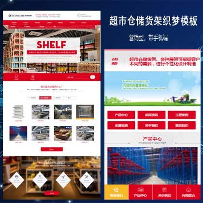 超市展架展柜物流仓储货架织梦模板(带手机端模板)
