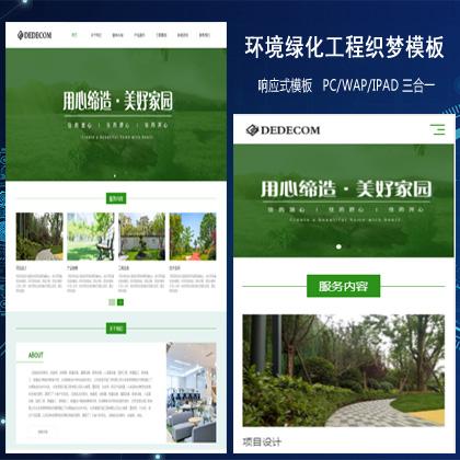 绿色环境工程公司通用响应式织梦模板