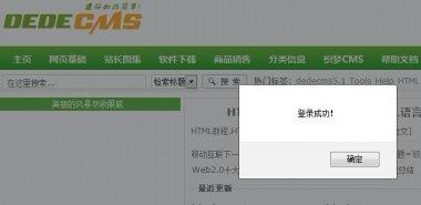 ajax无刷新会员登录dede模板插件下载