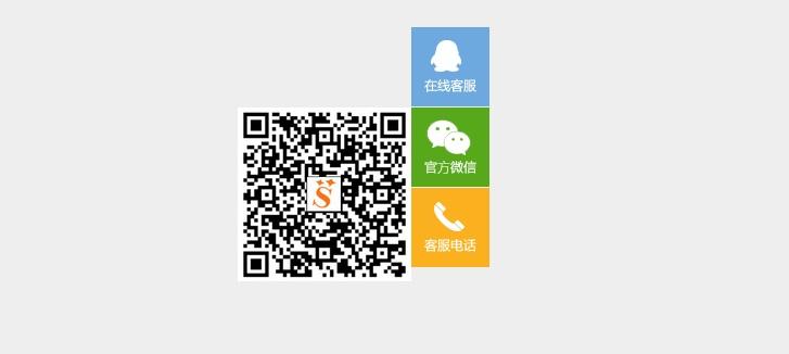 QQ客服、官方微信、客服电话、返回顶部四合一代