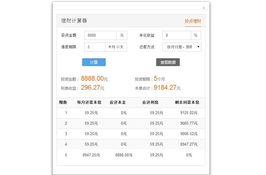 投资理财在线计算器js特效代码