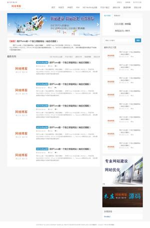 html5响应式SEO推广博客模板